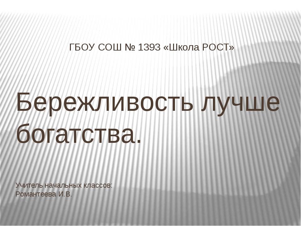 Бережливость лучше богатства. Учитель начальных классов: Романтеева И.В. ГБОУ...
