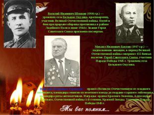 Николай Федорович Терешкин— прошёл Великую Отечественную от младшего лейтен