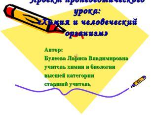 Проект пропедевтического урока: «Химия и человеческий организм» Автор: Булеев