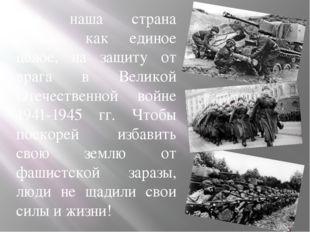 Вся наша страна встала, как единое целое, на защиту от врага в Великой Отечес