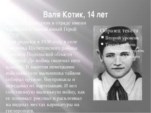 Валя Котик, 14 лет Партизан-разведчик в отряде имени Кармелюка, самый юный Ге