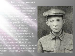 К ноябрю 1941 года партизанский отряд нанес фашистам значительный урон: горел