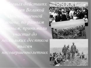 В боевых действиях во время Великой Отечественной войны, по разным данным, пр