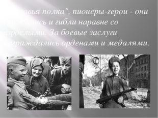 """""""Сыновья полка"""", пионеры-герои - они сражались и гибли наравне со взрослыми."""