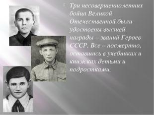 Три несовершеннолетних бойца Великой Отечественной были удостоены высшей наг