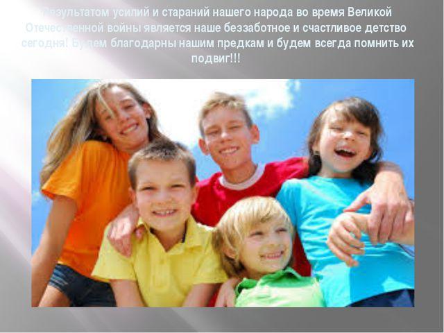 Результатом усилий и стараний нашего народа во время Великой Отечественной во...