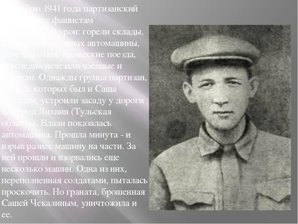 К ноябрю 1941 года партизанский отряд нанес фашистам значительный урон: горел...
