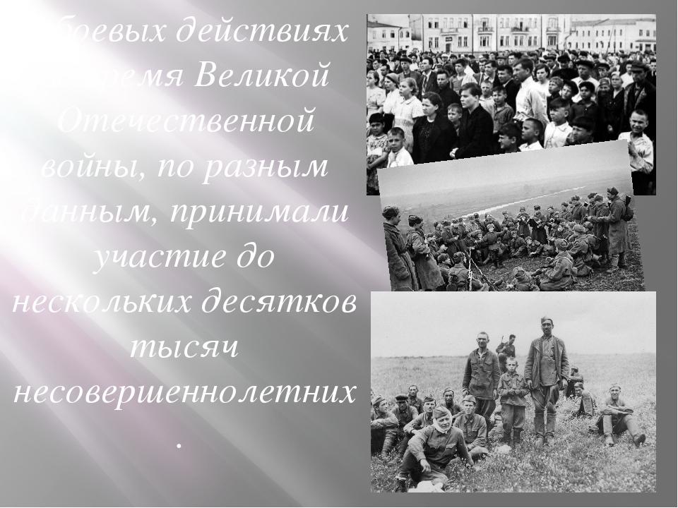 В боевых действиях во время Великой Отечественной войны, по разным данным, пр...