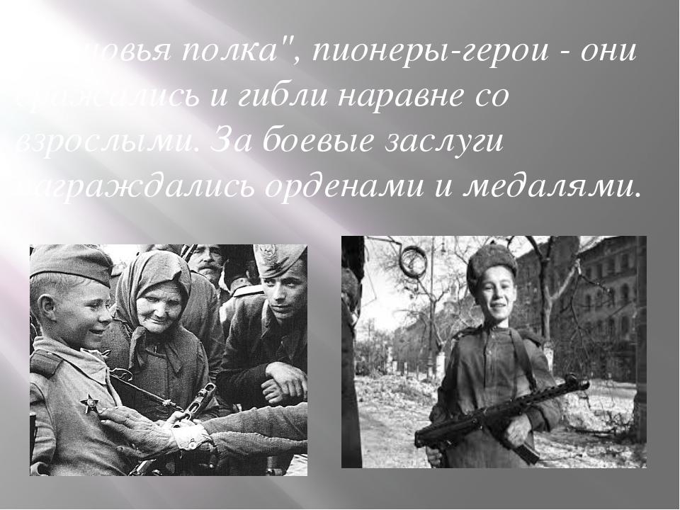 """""""Сыновья полка"""", пионеры-герои - они сражались и гибли наравне со взрослыми...."""