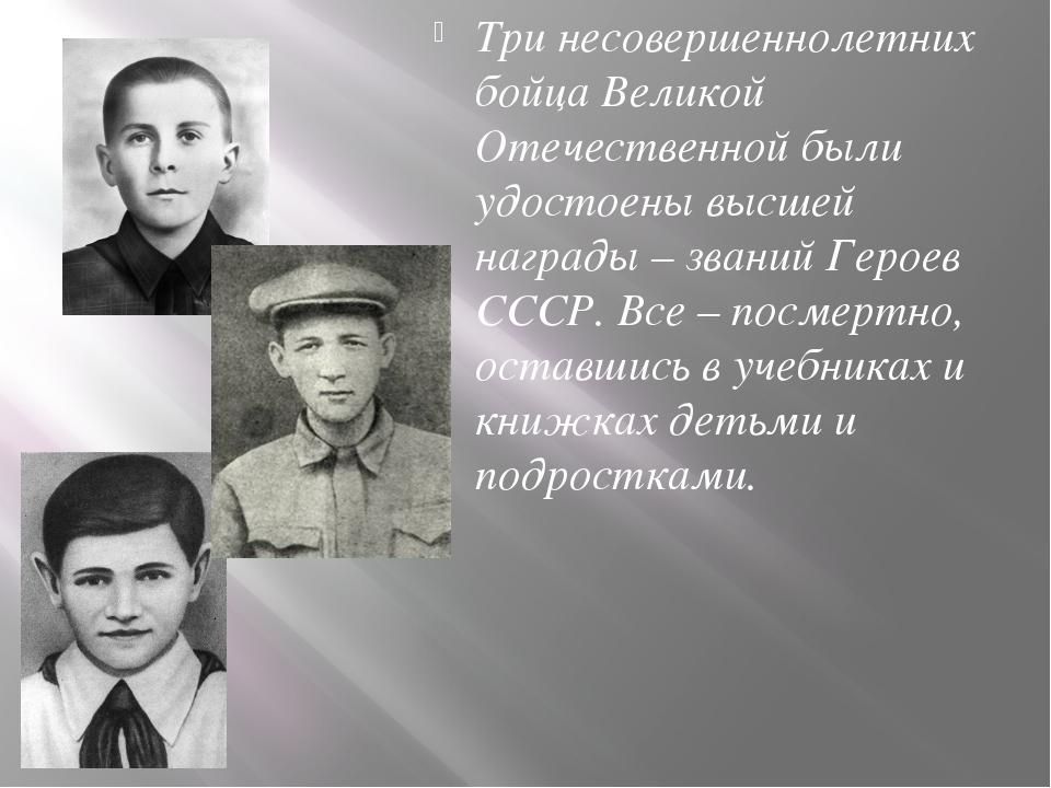 Три несовершеннолетних бойца Великой Отечественной были удостоены высшей наг...
