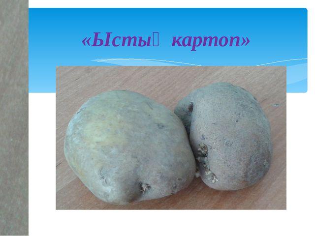 «Ыстық картоп»