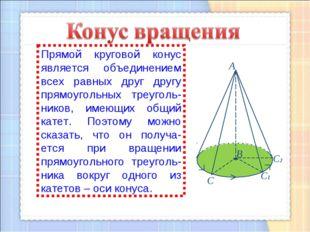 Прямой круговой конус является объединением всех равных друг другу прямоуголь