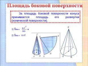 За площадь боковой поверхности конуса принимается площадь его развертки (кон