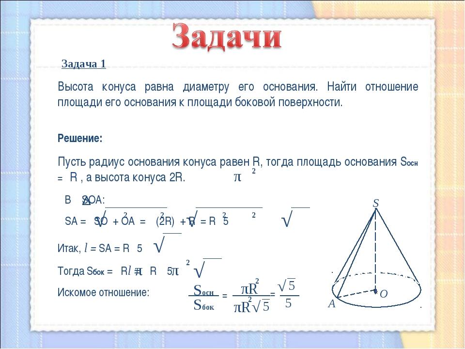 Задача 1 Высота конуса равна диаметру его основания. Найти отношение площади...