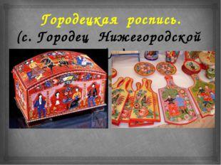 Городецкая роспись. (с. Городец Нижегородской обл.) 