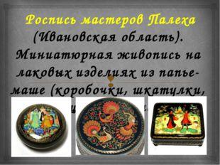Роспись мастеров Палеха (Ивановская область). Миниатюрная живопись на лаковы