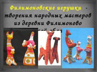 Филимоновские игрушки - творения народных мастеров из деревни Филимоново Тул