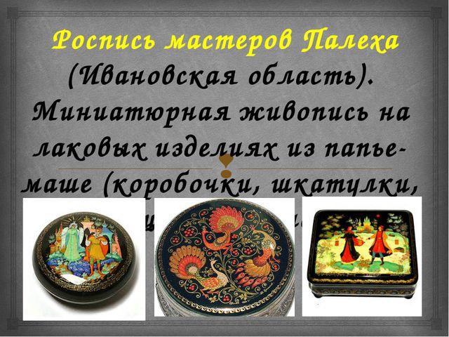 Роспись мастеров Палеха (Ивановская область). Миниатюрная живопись на лаковы...