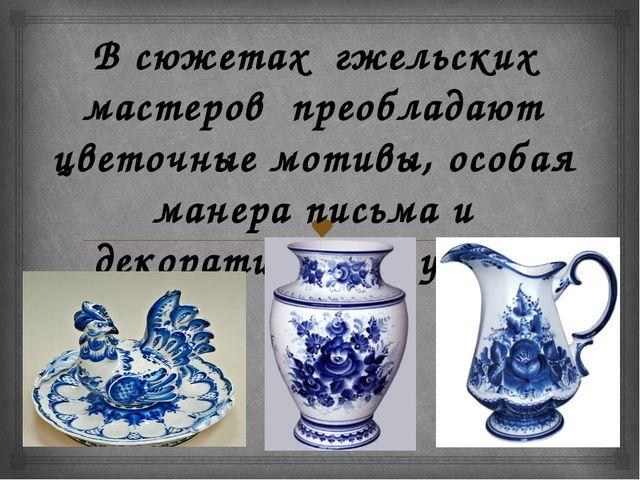 В сюжетах гжельских мастеров преобладают цветочные мотивы, особая манера пис...