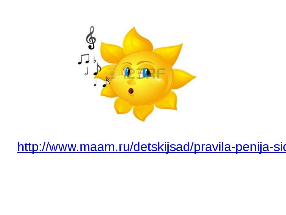 http://www.maam.ru/detskijsad/pravila-penija-sidja-i-stoja-pevcheskaja-ustano...