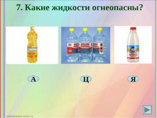 7. Какие жидкости огнеопасны? А Я Ц