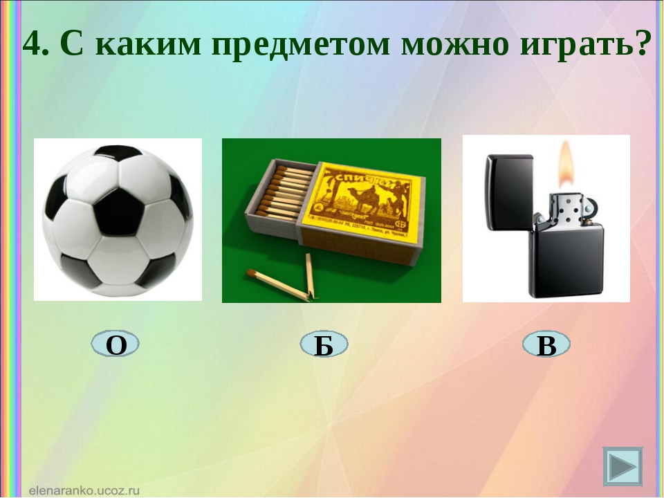 4. С каким предметом можно играть? О Б В