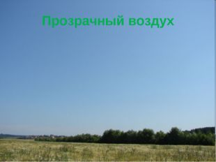 Прозрачный воздух