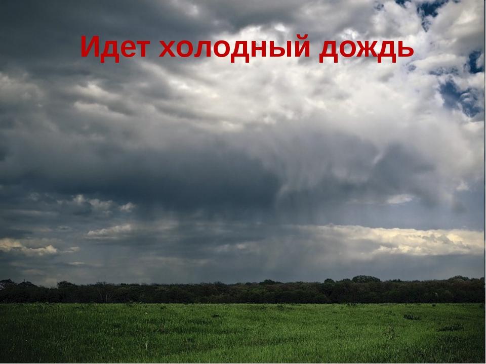Идет холодный дождь