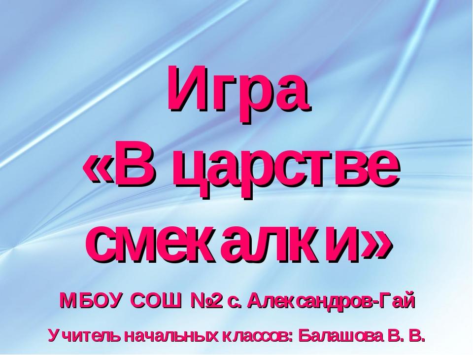Игра «В царстве смекалки» МБОУ СОШ №2 с. Александров-Гай Учитель начальных кл...