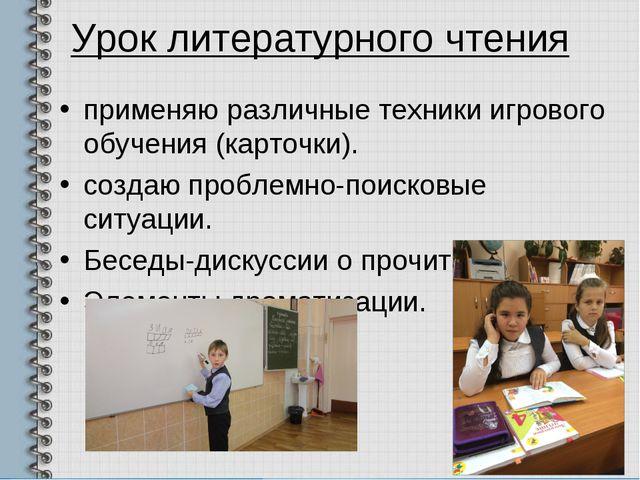 Урок литературного чтения применяю различные техники игрового обучения (карто...