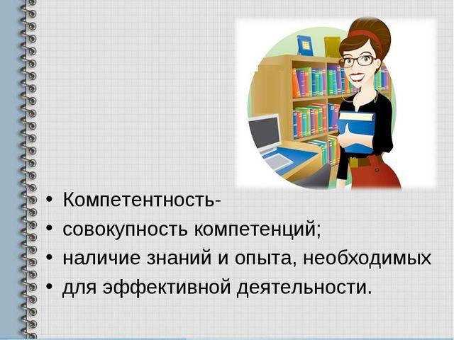 Компетентность- совокупность компетенций; наличие знаний и опыта, необходимых...