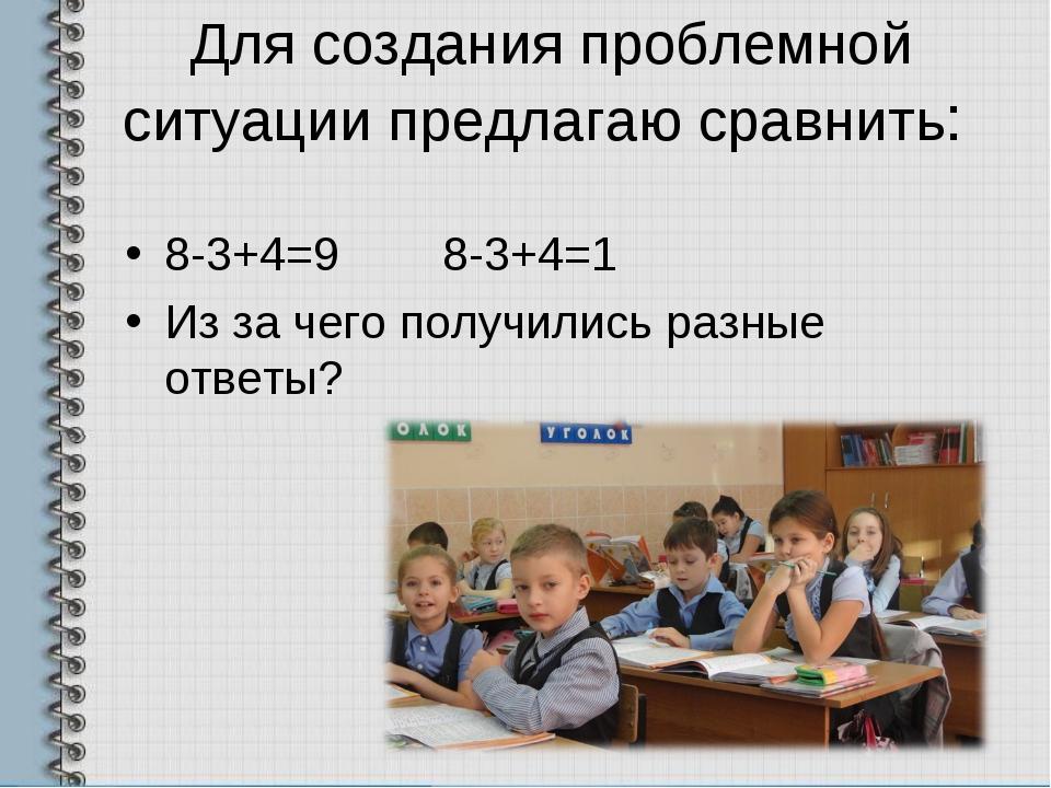 Для создания проблемной ситуации предлагаю сравнить: 8-3+4=9 8-3+4=1 Из за че...