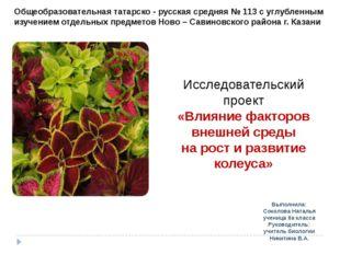 Выполнила: Соколова Наталья ученица 8а класса Руководитель: учитель биологии