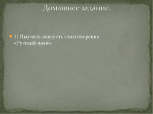 1) Выучить наизусть стихотворение «Русский язык».
