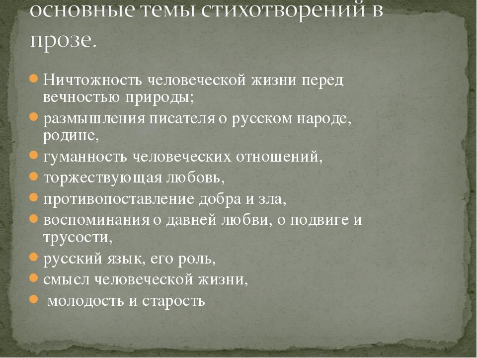 Ничтожность человеческой жизни перед вечностью природы; размышления писателя...