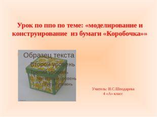 Урок по ппо по теме: «моделирование и конструирование из бумаги «Коробочка»»