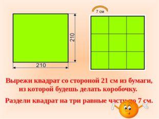 Вырежи квадрат со стороной 21 см из бумаги, из которой будешь делать коробочк