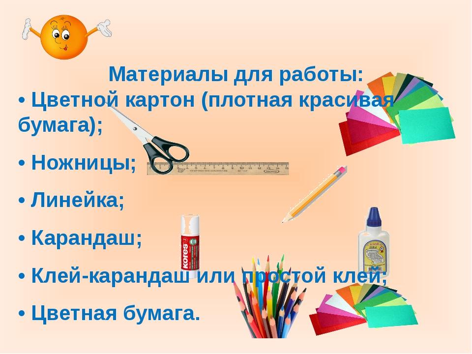 Материалы для работы: • Цветной картон (плотная красивая бумага); • Ножницы;...