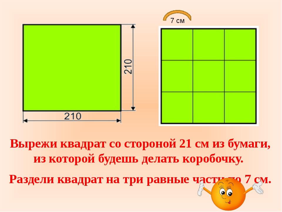 Вырежи квадрат со стороной 21 см из бумаги, из которой будешь делать коробочк...
