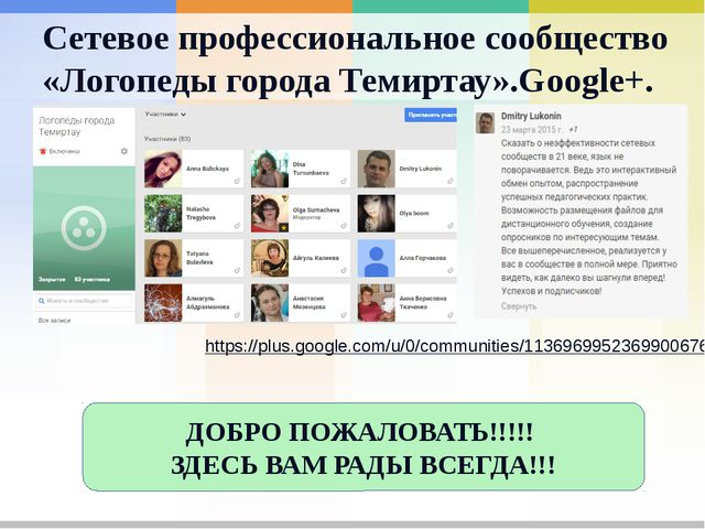 Сетевое профессиональное сообщество «Логопеды города Темиртау».Google+. https...