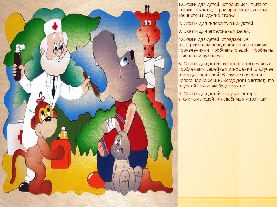 1.Сказки для детей, которые испытывают страхи темноты, страх пред медицински...
