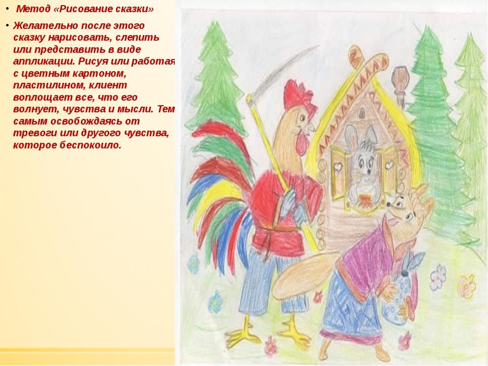 Метод «Рисование сказки» Желательно после этого сказку нарисовать, слепить...