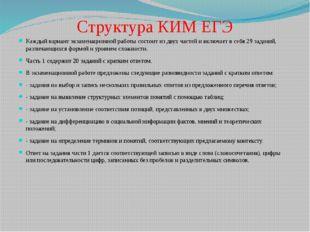 Структура КИМ ЕГЭ Каждый вариант экзаменационной работы состоит из двух часте
