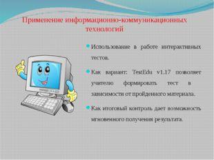 Применение информационно-коммуникационных технологий Использование в работе и