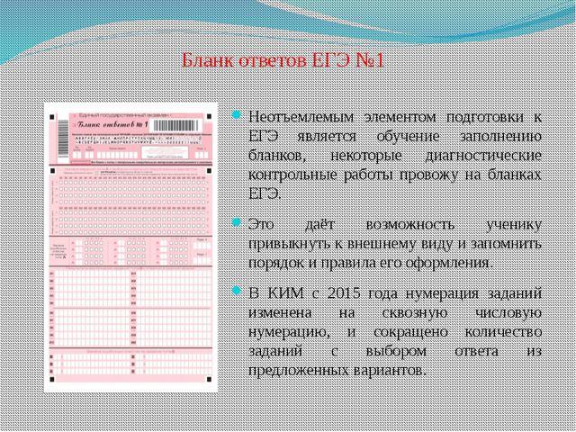 Бланк ответов ЕГЭ №1 Неотъемлемым элементом подготовки к ЕГЭ является обучени...