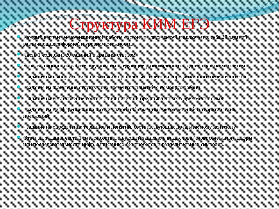 Структура КИМ ЕГЭ Каждый вариант экзаменационной работы состоит из двух часте...