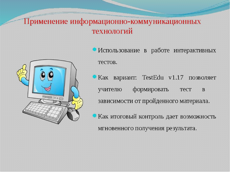 Применение информационно-коммуникационных технологий Использование в работе и...