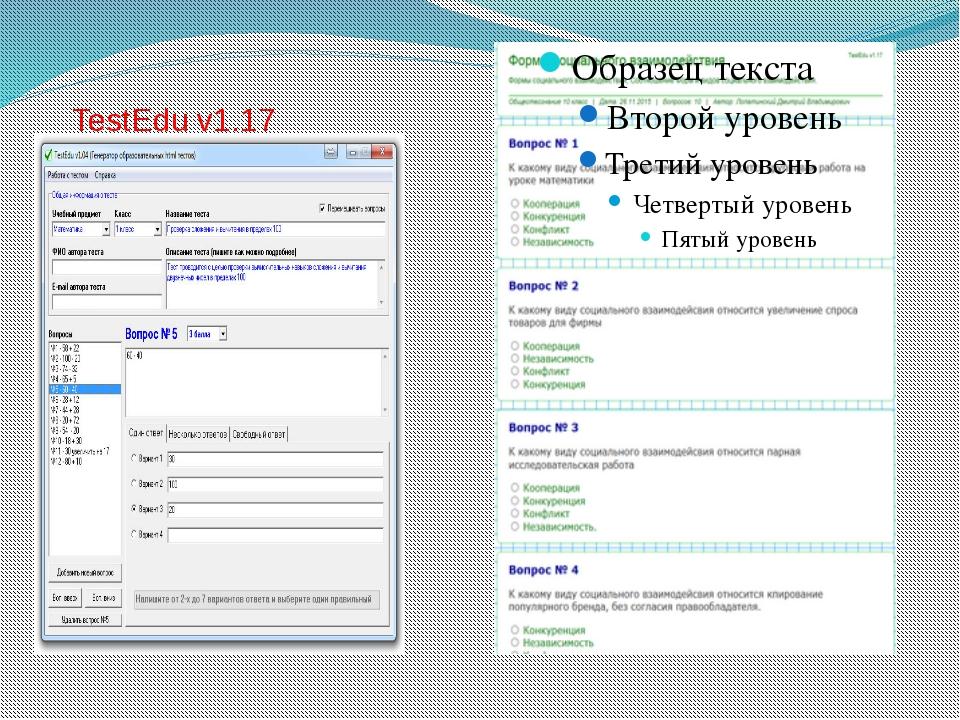 TestEdu v1.17