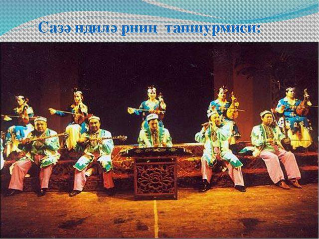 Сазәндиләрниң тапшурмиси: