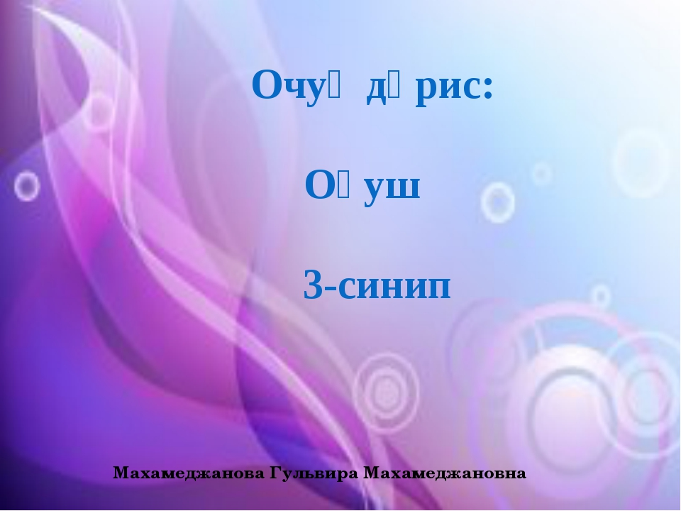Оқуш дәриси Очуқ дәрис: Оқуш 3-синип Махамеджанова Гульвира Махамеджановна